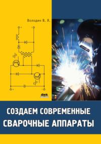 Обложка «Создаем современные сварочные аппараты»