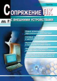 Обложка «Сопряжение ПК с внешними устройствами»