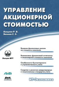 Обложка «Управление акционерной стоимостью»