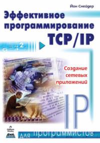 Обложка «Эффективное программирование TCP/IP»