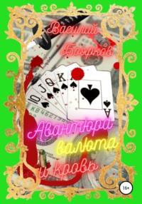 Обложка «Валютная лихорадка»