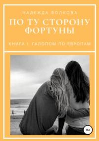 Обложка «ПО ТУ СТОРОНУ ФОРТУНЫ. Книга 1. Галопом по Европам»