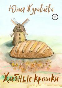 Обложка «Хлебные крошки»