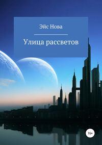 Обложка «Улица рассветов»