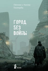 Обложка «Город без войны»