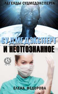 Обложка «Судмедэксперт и неопознанное»
