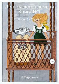 Обложка «Дети нашего времени. Книга №1. Часть 2»