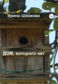 Обложка «Дом, которого нет»