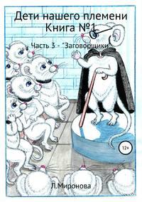 Обложка «Дети нашего племени. Книга №1. Часть 3»