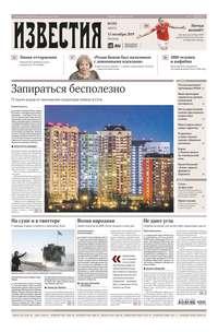 Обложка «Известия 193-2019»