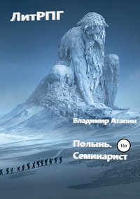 Обложка «Полынь. Семинарист»