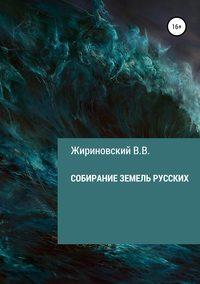 Обложка «Собирание земель русских»