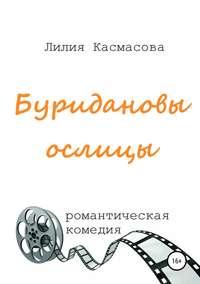 Обложка «Буридановы ослицы»