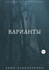 Обложка «Варианты»