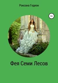 Обложка «Фея Семи Лесов»