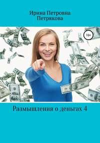 Обложка «Размышления о деньгах 4»