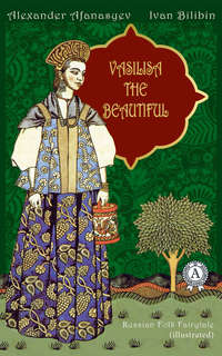 Обложка «Vasilisa The Beautiful and Baba Yaga (illustrated)»