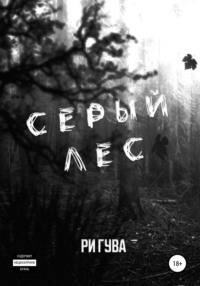 Обложка «Серый лес»