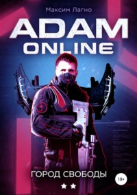 Обложка «Adam Online 2: город Свободы»