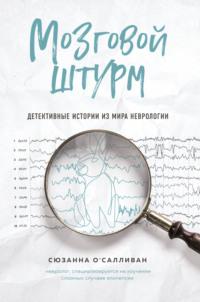 Обложка «Мозговой штурм. Детективные истории из мира неврологии»