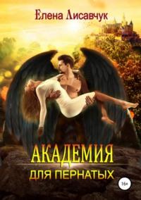 Обложка «Академия для Пернатых. По дороге в ад»
