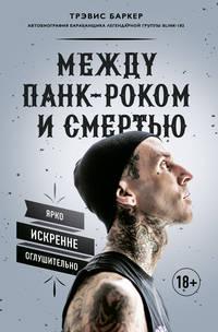 Обложка «Между панк-роком и смертью. Автобиография барабанщика легендарной группы BLINK-182»