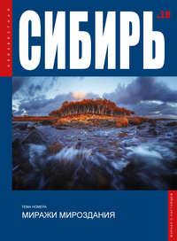 Обложка «Неизвестная Сибирь №18»