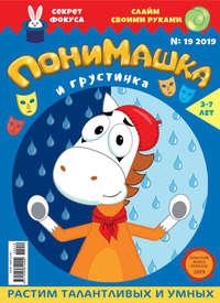 Обложка «ПониМашка №19/2019»