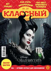 Обложка «Классный журнал №19/2019»