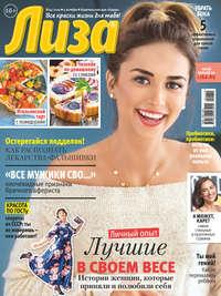Обложка «Журнал «Лиза» №41/2019»