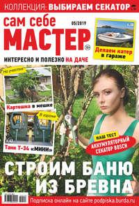 Обложка «Сам себе мастер №05/2019»