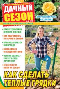 Обложка «Дачный сезон №09/2019»