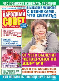 Обложка «Народный совет №39/2019»
