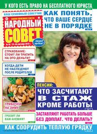 Обложка «Народный совет №40/2019»