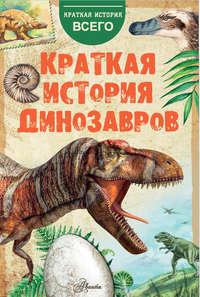 Обложка «Краткая история динозавров»
