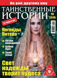 Обложка «Таинственные истории №19/2019»