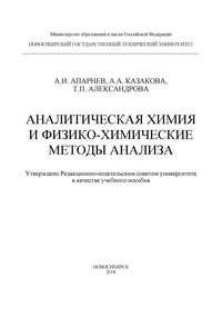 Обложка «Аналитическая химия и физико-химические методы анализа»