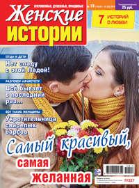 Обложка «Женские истории №19/2019»