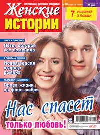 Обложка «Женские истории №20/2019»