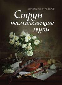 Обложка «Струн несмолкающие звуки»