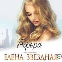 Обложка «Афера»