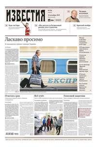 Обложка «Известия 194-2019»