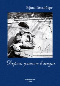 Обложка «Дорога длиною в жизнь»