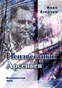 Обложка «Неизвестный Арсеньев»