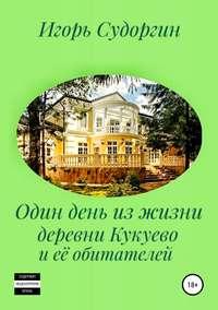 Обложка «Один день из жизни деревни Кукуево и её обитателей»