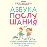 Обложка «Азбука послушания. Почему наказания не помогают и как говорить с ребенком на его языке»