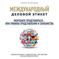 Обложка «Международный деловой этикет на примере 10 стран мира»