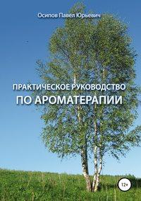 Обложка «Практическое руководство по ароматерапии»