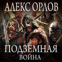 Обложка «Подземная война»