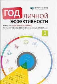 Обложка «Год личной эффективности. Когнитивный интеллект. Эффективно учусь, использую техники и инструменты»